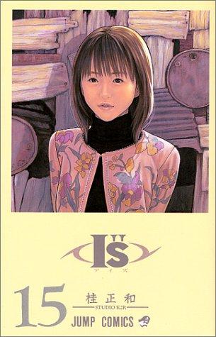 "I""s (15) (ジャンプ・コミックス)の詳細を見る"