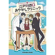 江戸川西口あやかしクリニック (光文社キャラクター文庫)