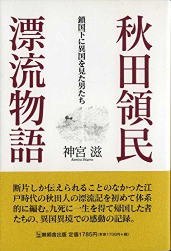 秋田領民漂流物語―鎖国下に異国を見た男たち