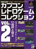 カプコン レトロゲーム コレクション vol.2 (<CDーROM>)
