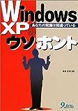 WindowsXPのウソ・ホント―あなたの常識は間違っている