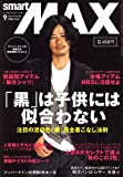 smart max (スマート マックス) 2006年 09月号 [雑誌]