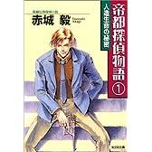 帝都探偵物語〈1〉人造生命の秘密 (光文社文庫)