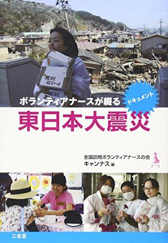 ボランティアナースが綴る東日本大震災―ドキュメントの詳細を見る