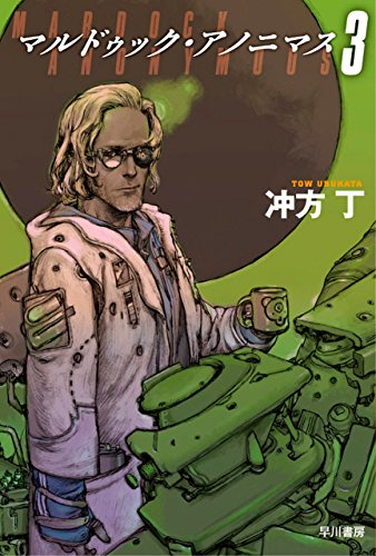 マルドゥック・アノニマス 3 (ハヤカワ文庫JA)の詳細を見る