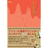 アンコール・ワットと癒しの旅 カンボジアへ (旅のヒントBOOK)