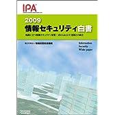 情報セキュリティ白書2009 ~岐路に立つ情報セキュリティ対策:求められるIT活用との両立~