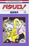 パタリロ! (第29巻) (花とゆめCOMICS)