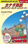 B17 地球の歩き方 カナダ西部 2017~2018 (地球の歩き方 B 17)