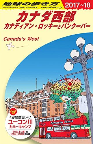 B17 地球の歩き方 カナダ西部 2017~2018