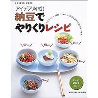 納豆でやりくりレシピ―アイデア満載! (Gakken mook)