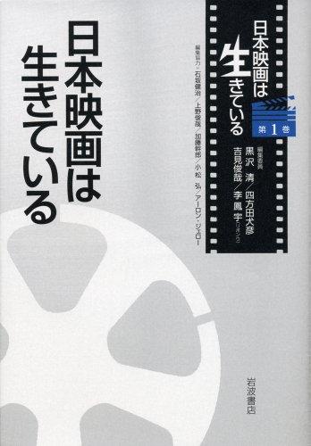 日本映画は生きている (日本映画は生きている 第1巻)の詳細を見る
