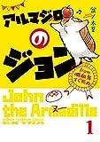 アルマジロのジョン from 吸血鬼すぐ死ぬ(1) (少年チャンピオン・コミックス・エクストラ)