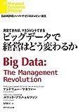ビッグデータで経営はどう変わるか DIAMOND ハーバード・ビジネス・レビュー論文