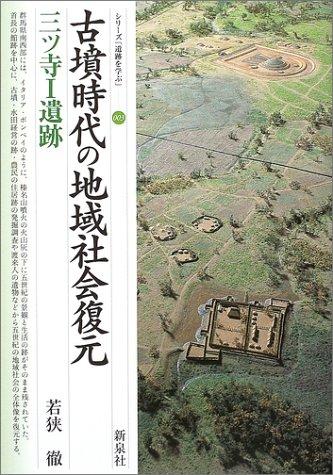 古墳時代の地域社会復元・三ツ寺1遺跡 (シリーズ「遺跡を学ぶ」)