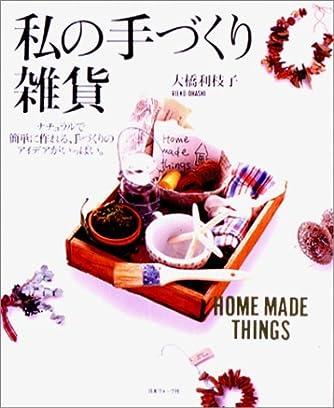 私の手づくり雑貨(HOME MADE THINGS)―ナチュナルで簡単に作れる、手づくりのアイデアがいっぱい