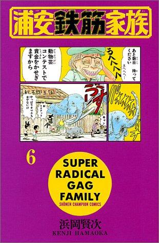 浦安鉄筋家族 (6) (少年チャンピオン・コミックス)