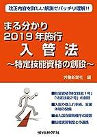 まる分かり2019年施行入管法 ~特定技能資格の創設~