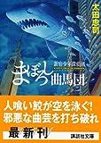 まぼろし曲馬団―新宿少年探偵団 (講談社文庫)