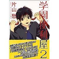 学園便利屋 (2) (ウィングス・コミックス文庫)