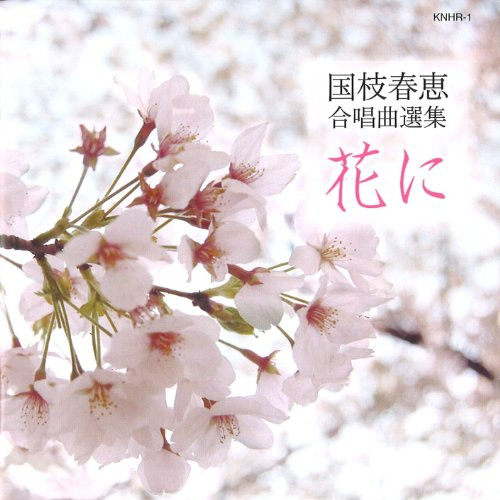 合唱曲集 「花に」