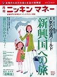 ニッキンマネー 2010年 03月号 [雑誌] 画像