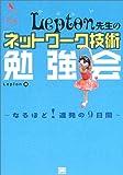 Lepton先生の「ネットワーク技術」勉強会 (プログラマーズ叢書)