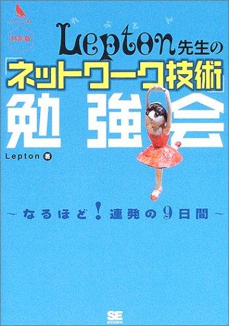 Lepton先生の「ネットワーク技術」勉強会 (プログラマーズ叢書)の詳細を見る