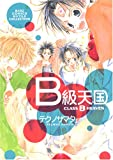 B級天国 (バーズコミックス ルチルコレクション)