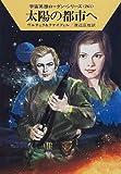 太陽の都市へ 宇宙英雄ローダン・シリーズ〈261〉ハヤカワ文庫SF