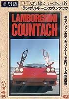 ランボルギーニ・カウンタック 復刻版 名車シリーズ VOL.8 [DVD]