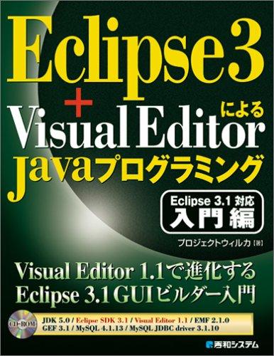 Eclipse3+VisualEditorによるJavaプログラミング Eclipse3.1対応入門編の詳細を見る