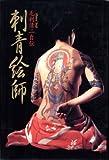 刺青絵師―毛利清二自伝