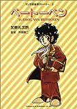 マンガ音楽家ストーリー(3)ベートーベン (マンガ音楽家ストーリー (3))