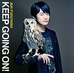 福山潤「KEEP GOING ON!」の歌詞を収録したCDジャケット画像
