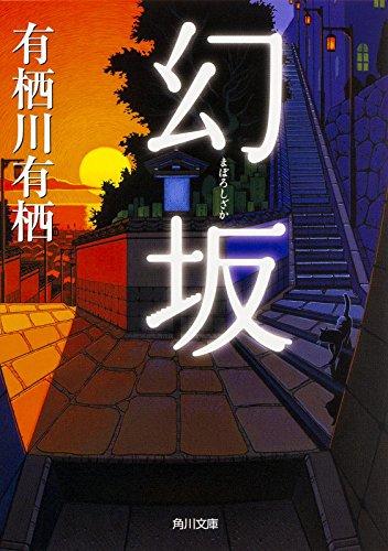 幻坂 (角川文庫)の詳細を見る