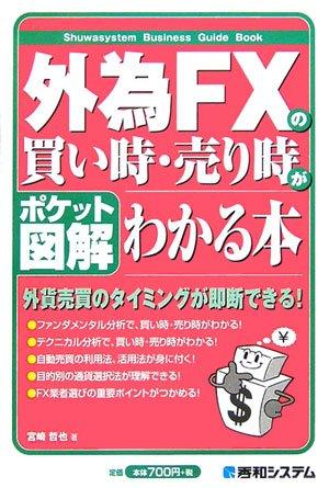 外為FXの買い時・売り時がわかる本 (Shuwasystem Business Guide Book)の詳細を見る