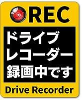 煽り運転防止ステッカー【耐水シール】REC ドライブレコーダー録画中です Drive Recorder(黄×黒, 11×9cm)