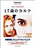 17歳のカルテ [スクリーンプレイシリーズ] 115 (<CD>)