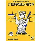 小学漢字1006字の正しい書き方―筆順・音訓読みがすぐわかる