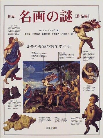 世界名画の謎 作品編の詳細を見る