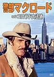 警部マクロード Vol.3「コロラド大追跡」[DVD]