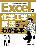 Excelで化学工学の解法がわかる本
