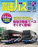 高速バス時刻表19-20冬春号(vol.60) (トラベルムック)