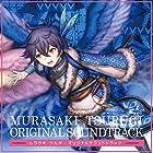 ムラサキ劍 オリジナルサウンドトラック