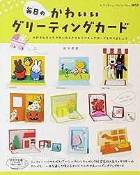 毎日のかわいいグリーティングカード (レディブティックシリーズno.3852)