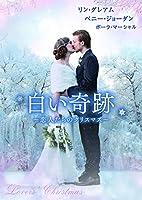 白い奇跡 恋人たちのクリスマス (MIRA文庫)