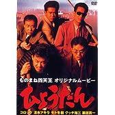 ものまね四天王 オリジナルムービー ひょうたん [DVD]