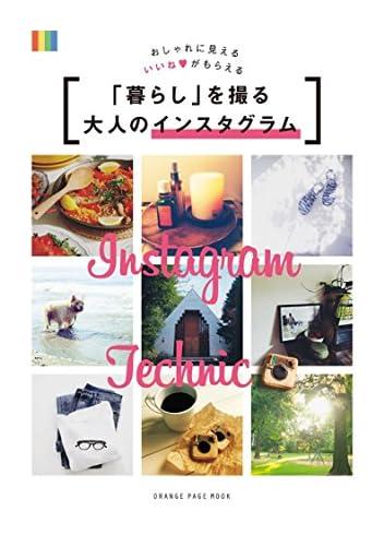 Instagram Magazine(インスタグラム マガジン) (TJMOOK)