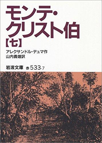 モンテ・クリスト伯 7 (岩波文庫)